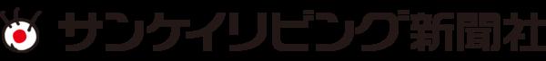 sankeiliving_logo