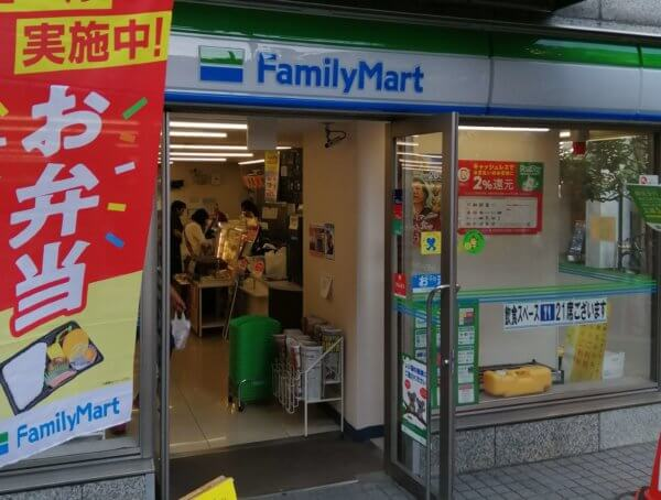 Working Holiday Family Mart