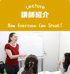 Lecture 講師紹介