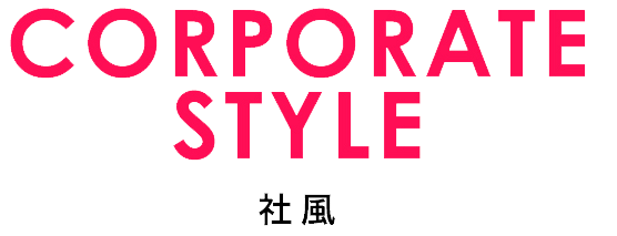 CORPORATE STYLE 社風