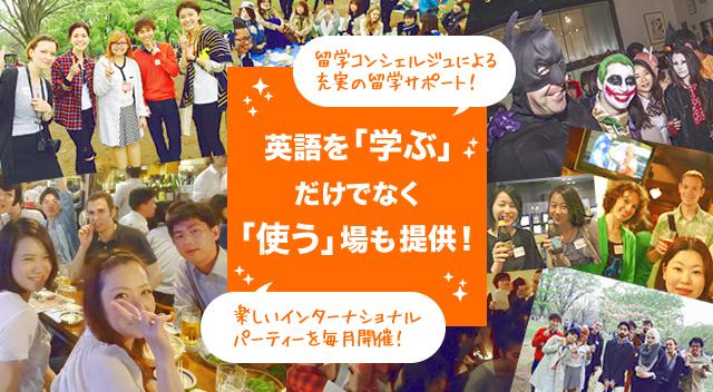 上野の英会話イベント