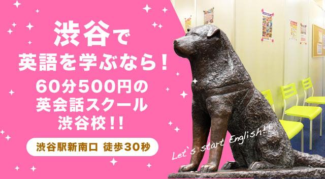 渋谷の英会話学校ワンコイングリ渋谷校舎