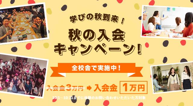 秋の入会金1万円キャンペーン