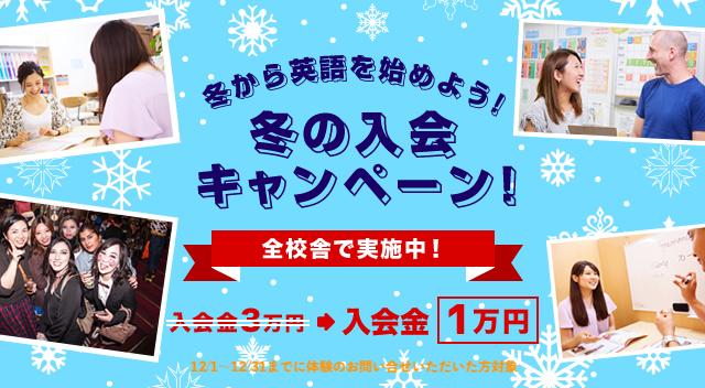 入会金1万円キャンペーン