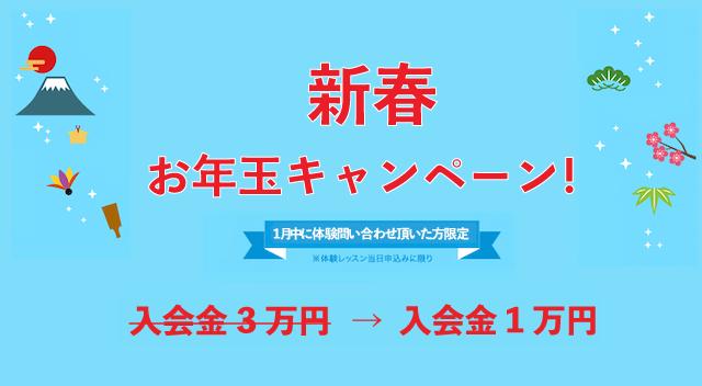 新春の入会キャンペーン!