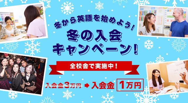 冬から英会話を始めよう!冬の入会キャンペーン!
