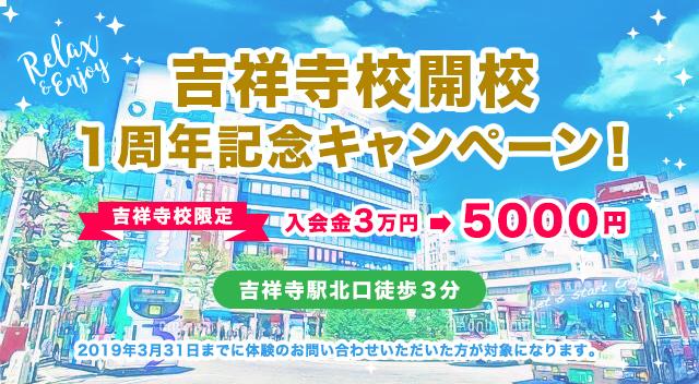 吉祥寺校1周年記念キャンペーン
