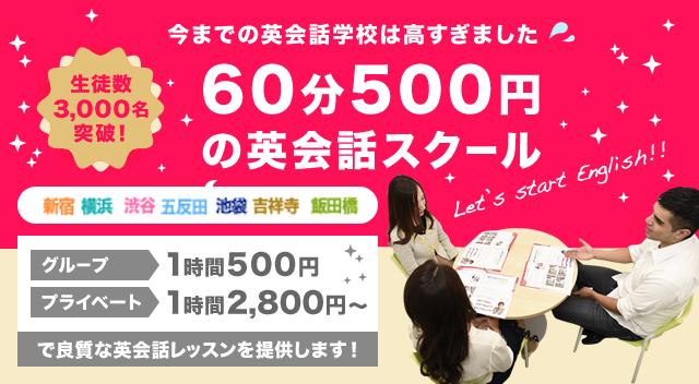 五反田にある英会話スクール500円英会話ワンコインイングリッシュトップページ