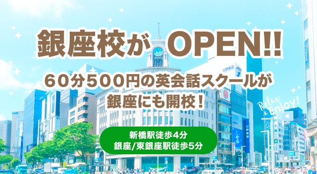 銀座校がオープン!60分500円の英会話学校