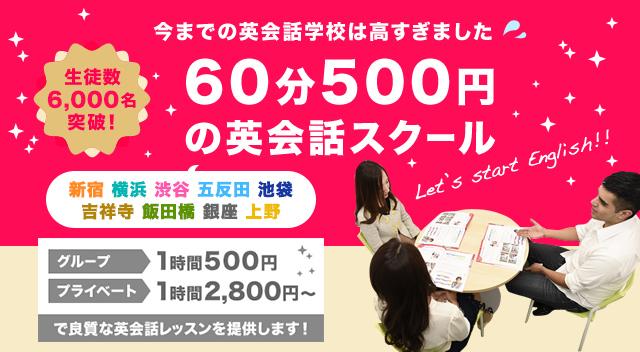 新宿の英会話学校500円英会話学校ワンコイングリッシュトップページ