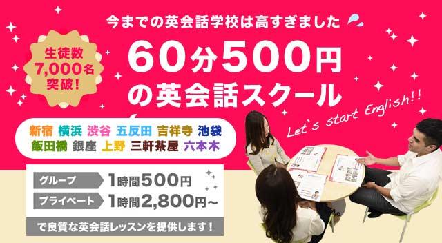 上野の英会話スクールワンコイングリッシュトップページ