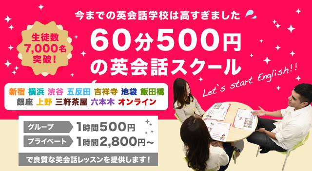 60分500円の英会話スクール