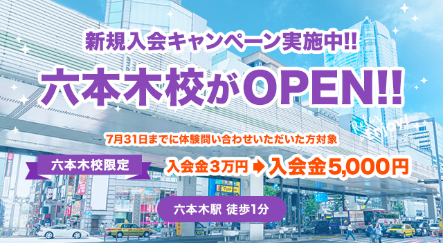 六本木校オープンキャンペーン