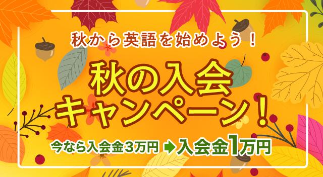 ワンコイン英会話秋キャンペーン