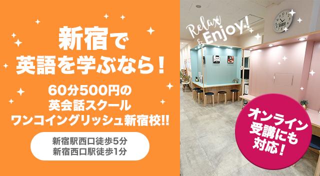 新宿にある英会話スクール