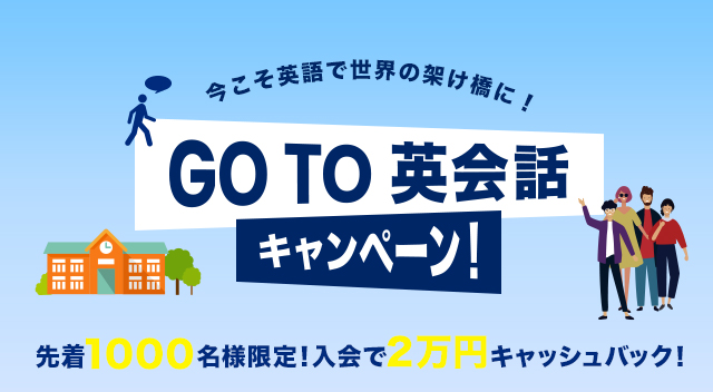Go To 英会話キャンペーン