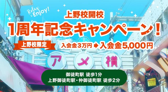 上野校1周年記念キャンペーン