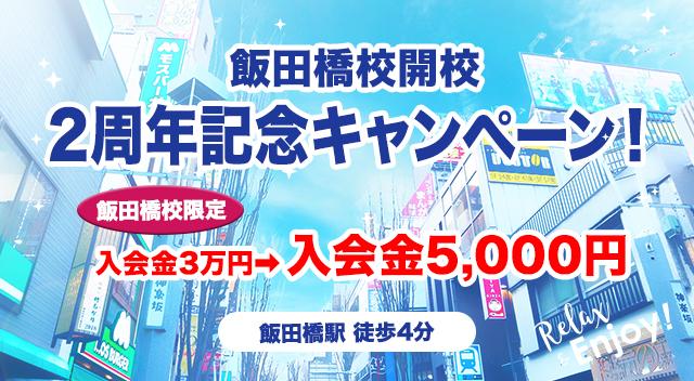 飯田橋の英会話スクールワンコインイングリッシュトップページ