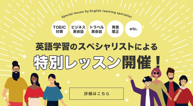 TOEIC、発音矯正などの特別レッスン