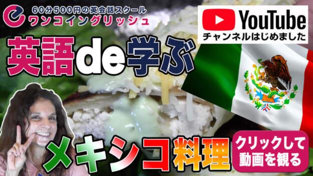 英語YouTubeチャンネル
