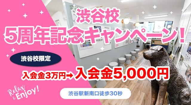 渋谷の英会話学校ワンコイングリッシュ