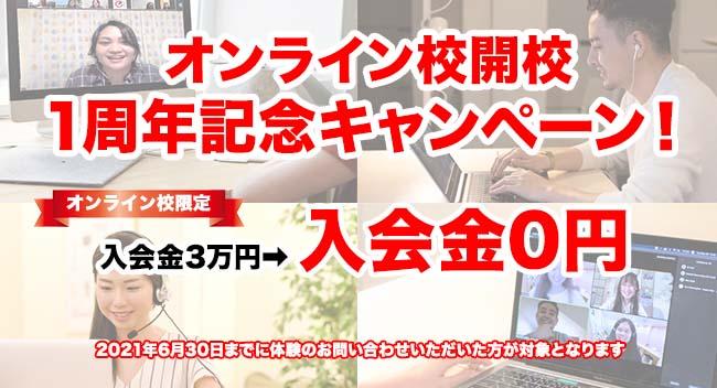 オンライン英会話キャンペーン